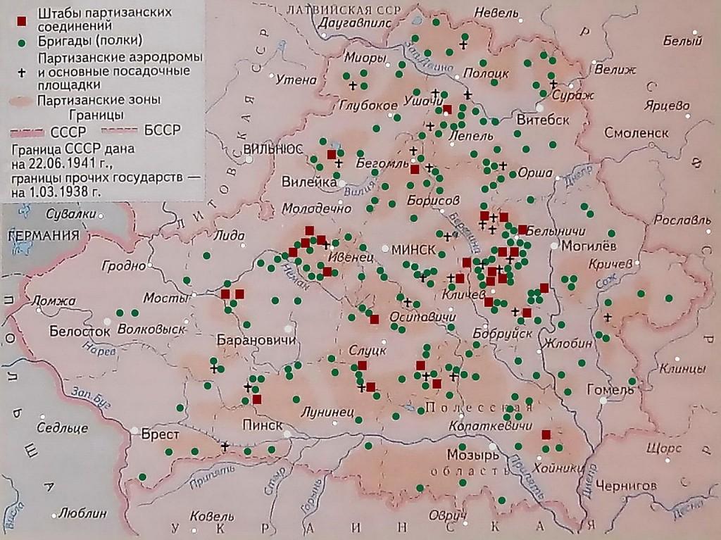 Партизанские бригады и соединения на территории БССР (1942–1944)