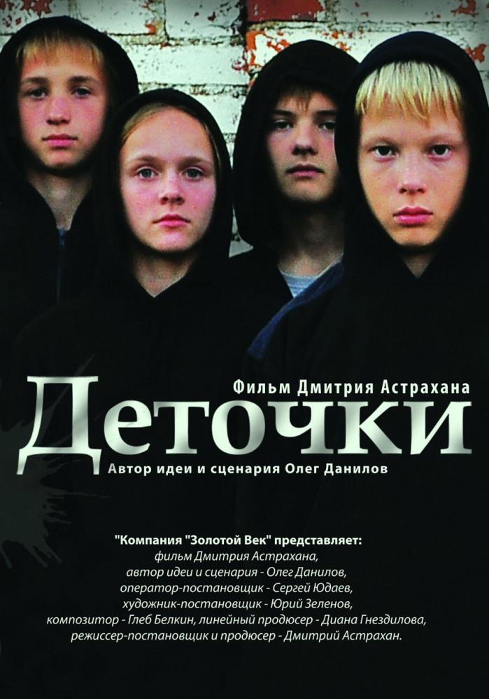 Detochki_2013