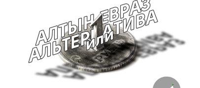 Единая валюта Евразийского Союза: Рубль, Алтын, Евраз или альтернативный вариант?