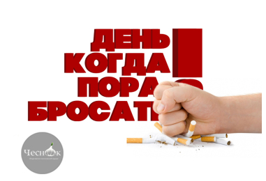 Всемирный День без табака: окно возможностей в здоровое будущее