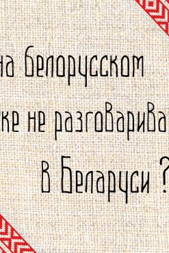 Белорусский язык и русофобия — вещи несовместимые. Часть 2. Почему белорусы не разговаривают на белорусском языке?
