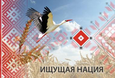 Кто такие белорусы? Часть первая: Об идеологии и национальной идее