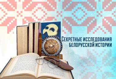 Секретные исследования белорусской истории