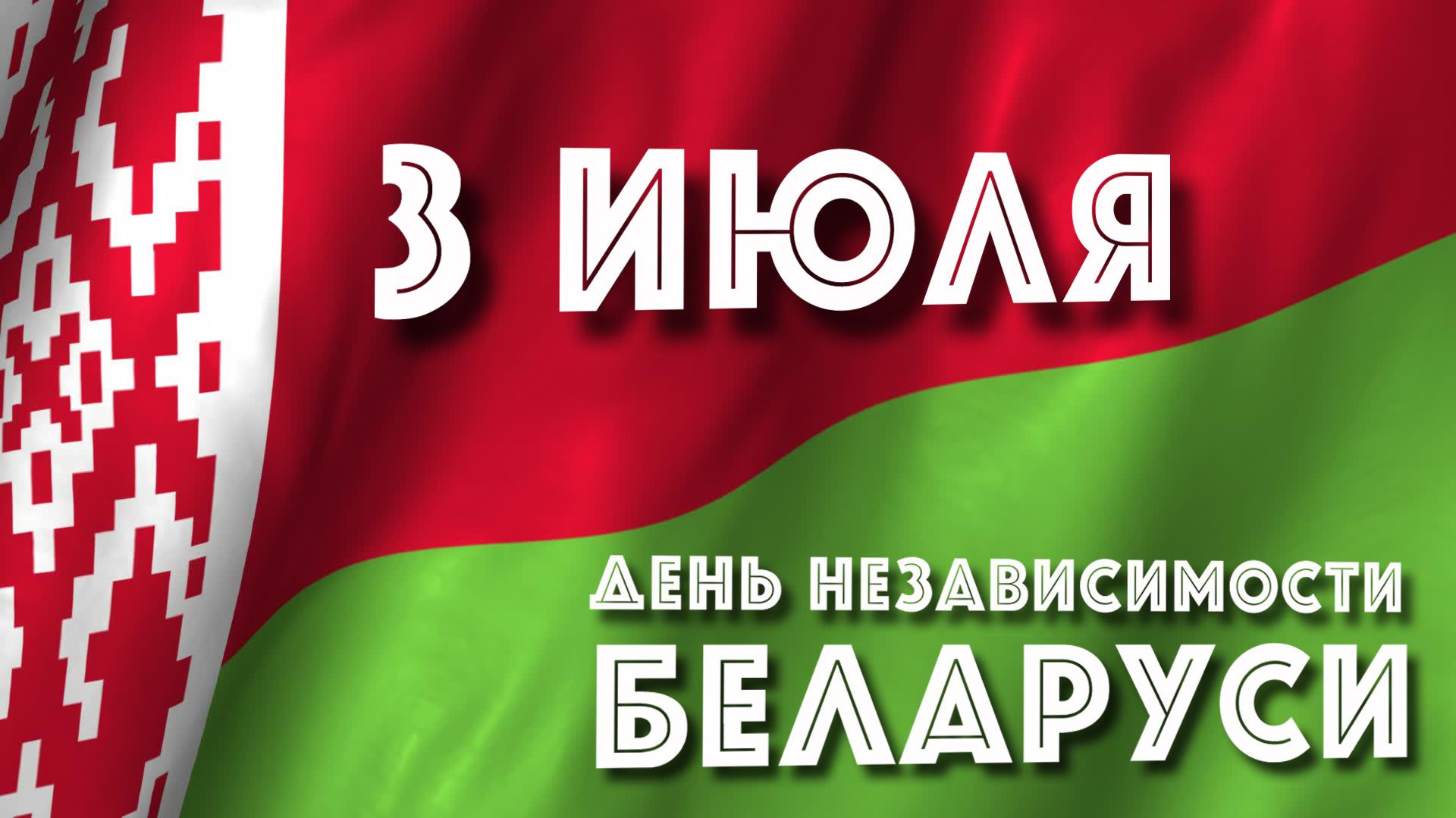3 июля Беларусь будет отмечать День Независимости.