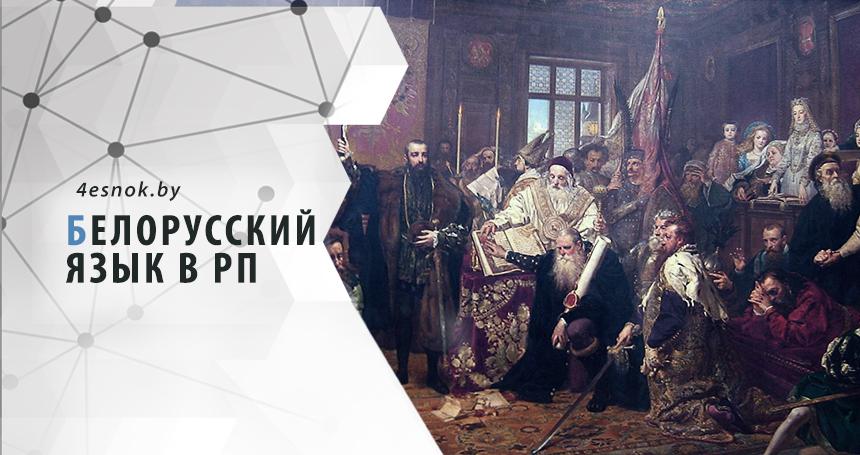 Белорусский язык в Речи Посполитой