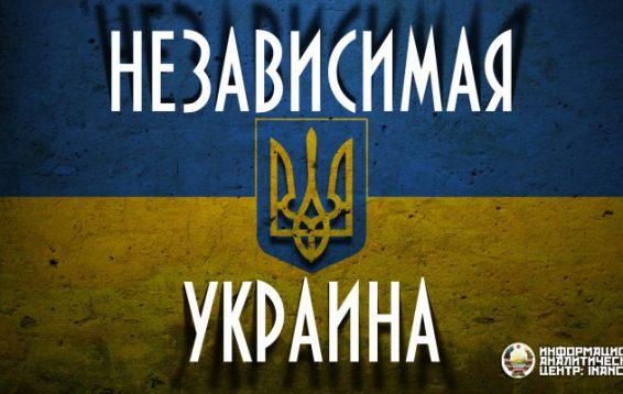 Итог независимости Украины — отсутствие уверенности в будущем (часть 1)