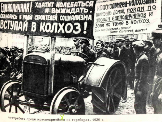 Агитработа по привлечению крестьян в колхоз среди красноармейцев на территориальных сборах, 1930 год