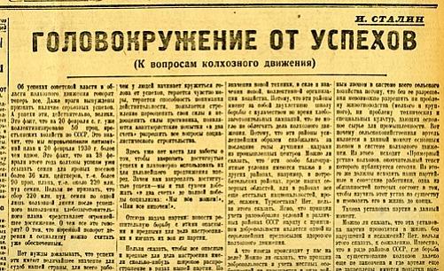 Часть публикации в советской печати письма И.В. Сталина «Головокружение от успехов», 2 марта 1930 года