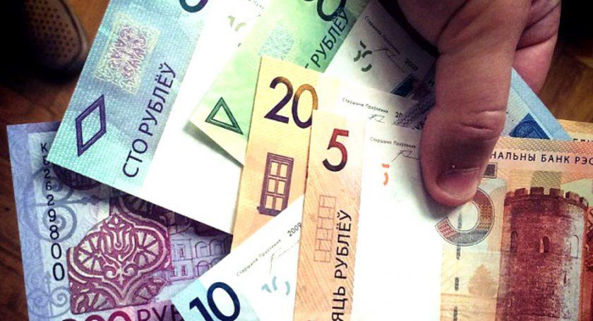 Средняя начисленная заработная плата вРеспублике Беларусь замесяц уменьшилась на10 рубле