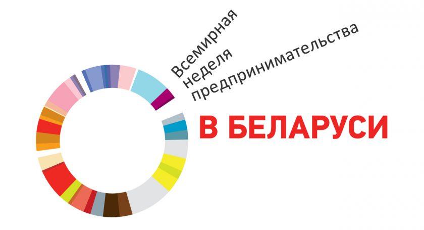 ВМинске сегодня стартует Всемирная неделя предпринимательства