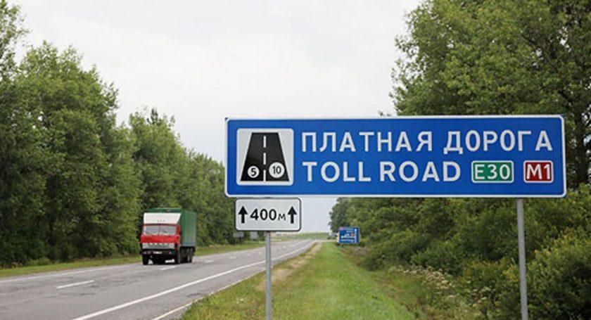С1ноября станут платными еще два участка белорусских дорог