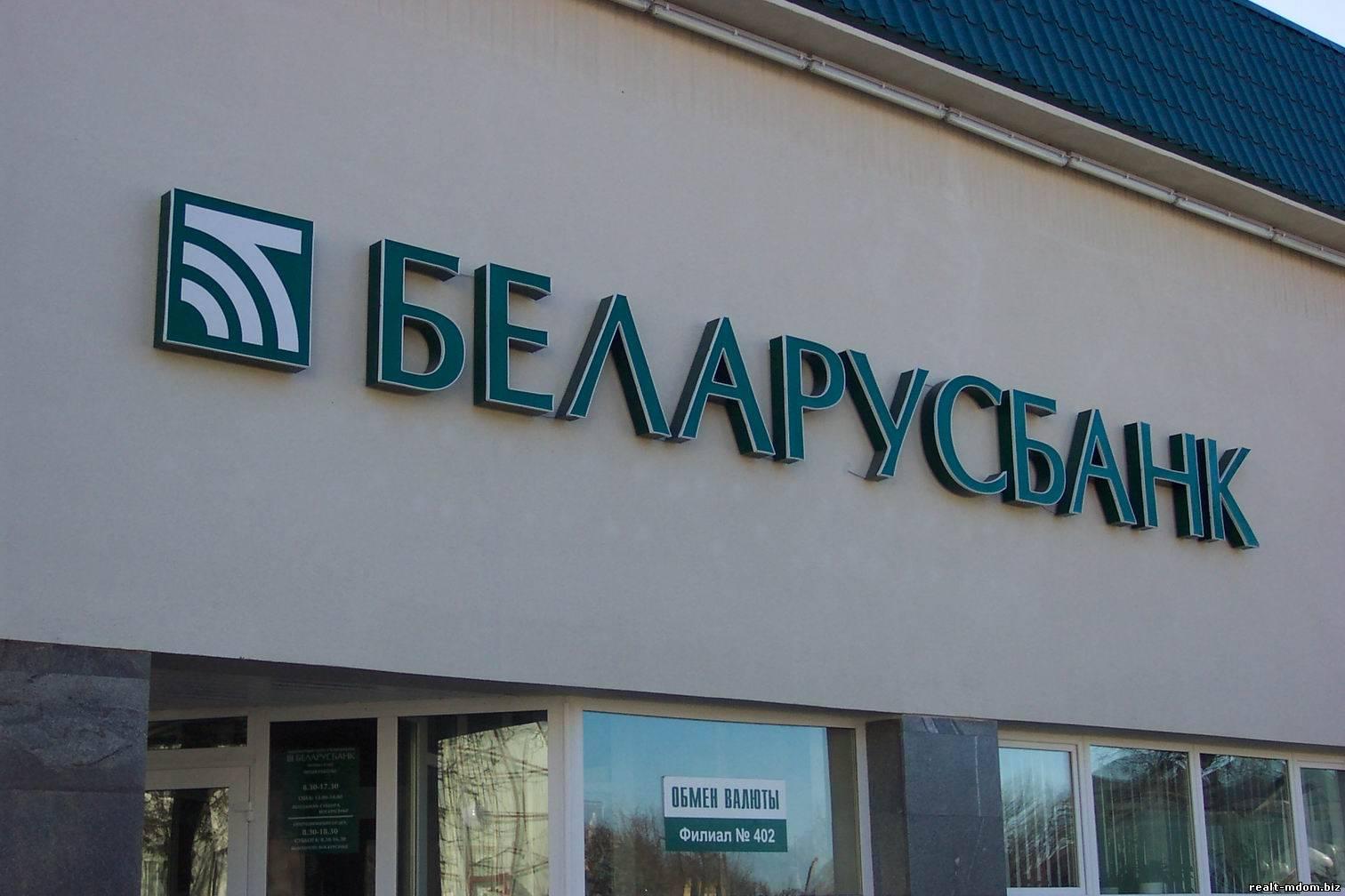 кредит на строительство жилья беларусбанк 2020 райффайзенбанк карта 110 дней как снять деньги