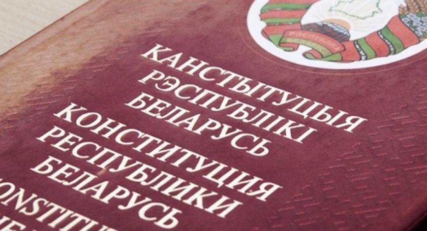 Миклашевич: вКонституцию Беларуссии все-таки возможно внесение изменений