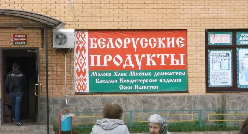Россельхознадзор будет отслеживать движение белорусских продуктов по Российской Федерации