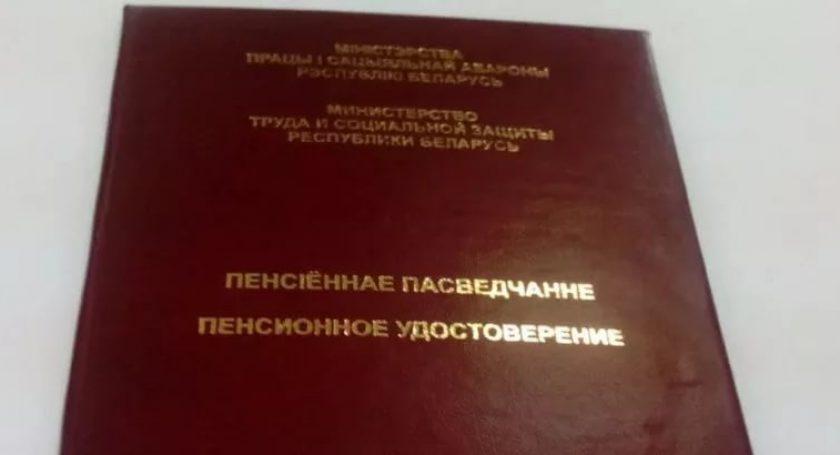 В Республики Беларусь утвердили формы новых пенсионных удостоверений
