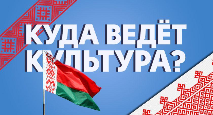 Год культуры без культуры в Беларуси