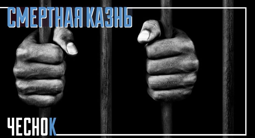 Почему не стоит отменять смертную казнь в Беларуси?