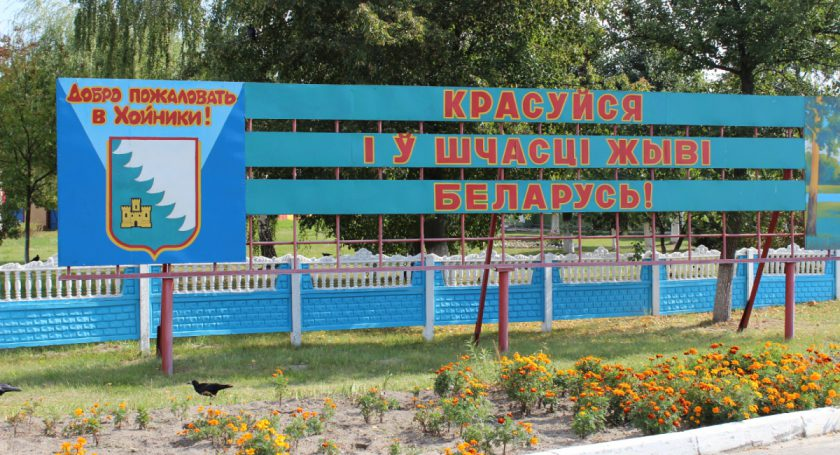 Александр Лукашенко посетил Полесский радиационно-экологический заповедник
