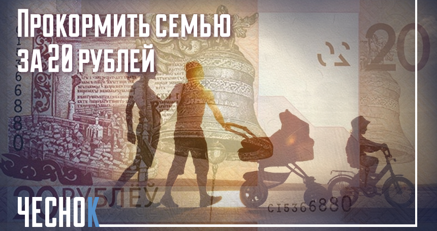 Прокормить семью за 20 белорусских рублей в неделю — реально?