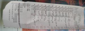 Чек покупки продуктов на 13 рублей и 16 копеек