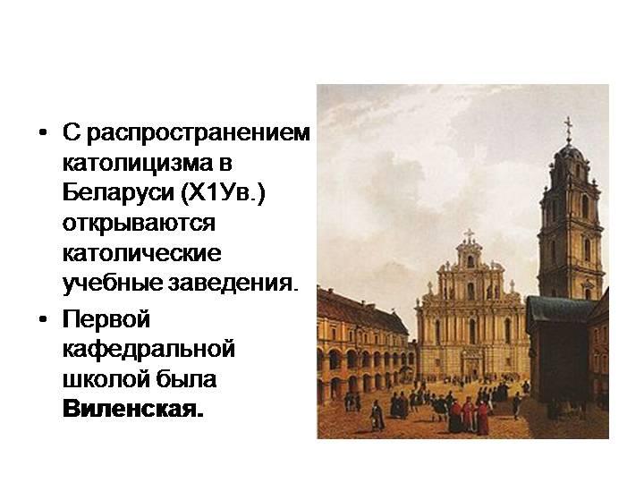 Кревская уния 1385 года или как Польша поглотила Литовско-Русское государство