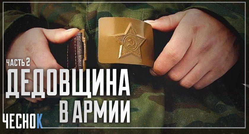 Зоопсихология указывает на причины дедовщины в Беларуси (часть 2)