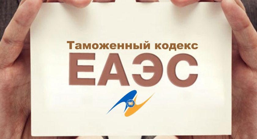 ЕЭК подпишет решение понормам беспошлинного ввоза товаров до1января