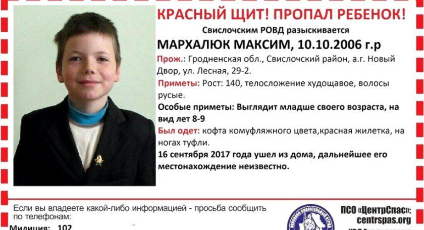 Вмилиции поведали подробности опоисках Максима Мархалюка