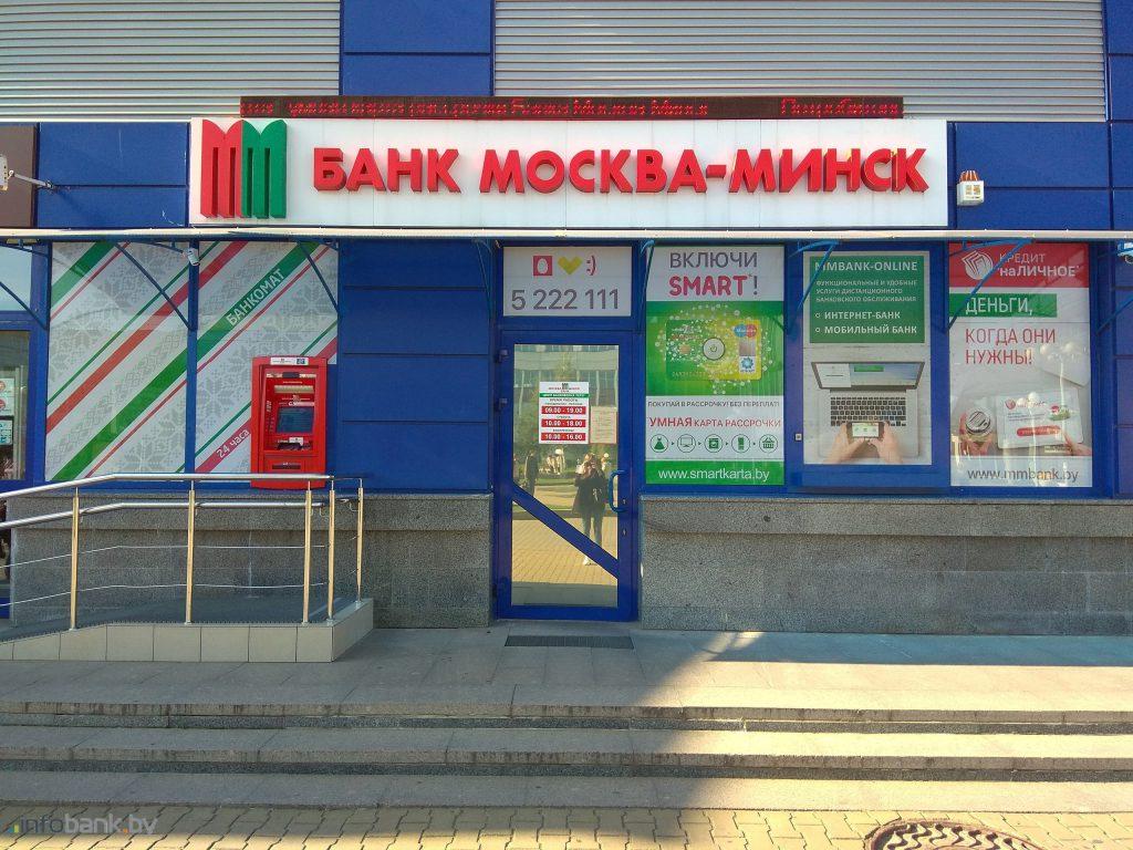 банк москва-минск могилев кредитыпроверить машину по номеру птс бесплатно на сайте гибдд