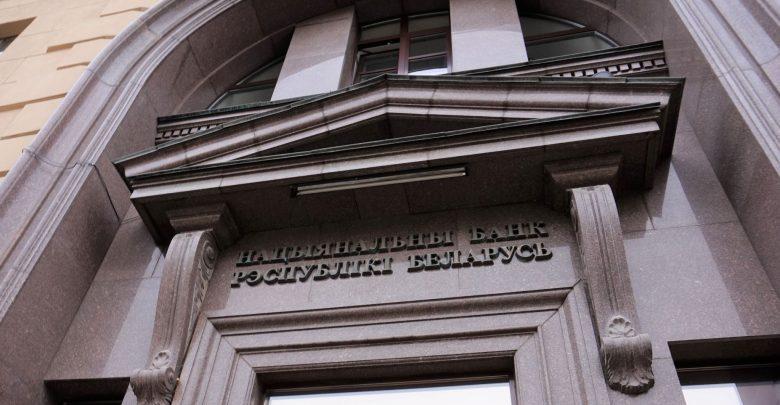 Здание Нацбанка Беларуси