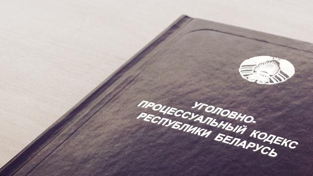 Книга уголовно-процессуального кодекса Беларуси