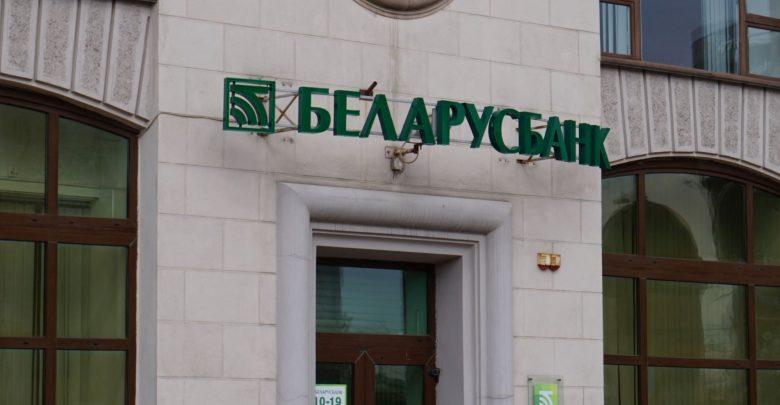 Филиал Беларусбанка