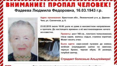 в Брестской области пропала пенсионерка