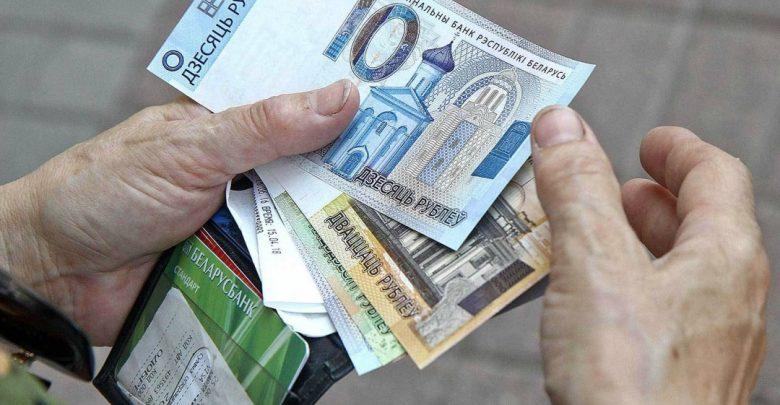 пенсии в Беларуси, белорусские деньги