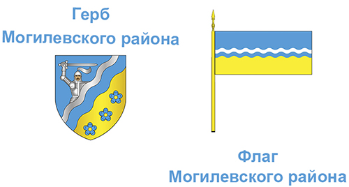 Герб и Флаг Могилёвского района