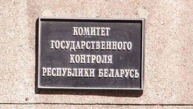 Комитет госконтроля