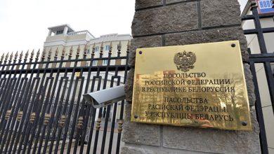 посольство России в Беларуси