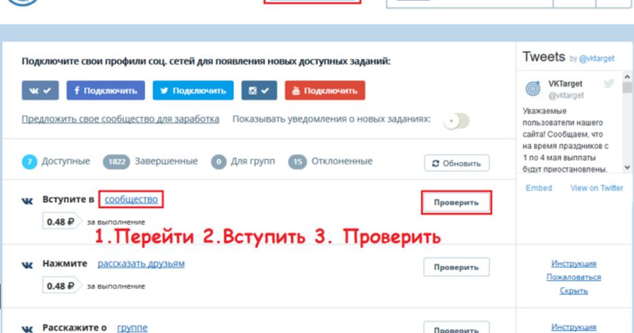 Скриншот заданий для vktarget