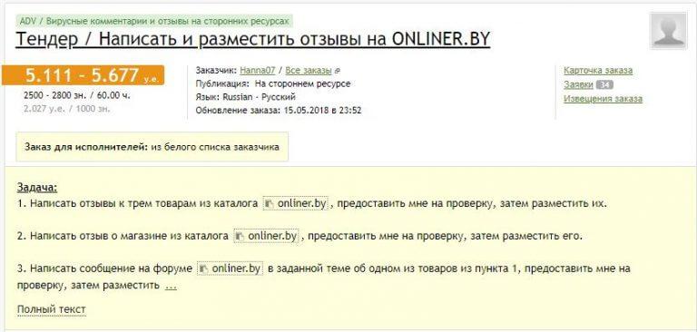 Скриншот заданий по написанию отзыва