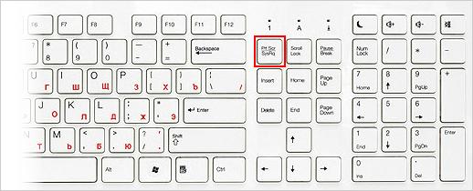 раскладка клавиатуры как сделать скриншот