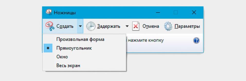 Программа ножницы для создания скриншотов