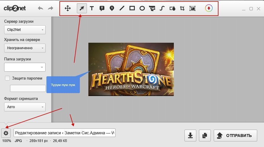 как сделать скриншот с помощью программы