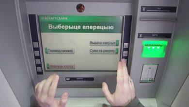 Photo of Белорусы смогут положить деньги на счёт через ЕРИП