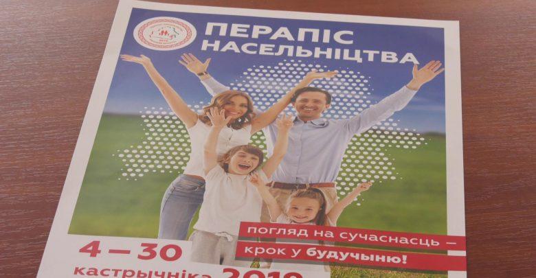 буклет о переписи