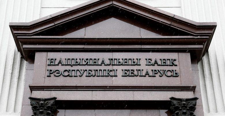 Нацбанк РБ