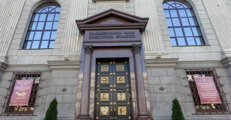 здание Национального банка Беларуси