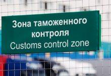 табличка на решётке зона таможенного контроля