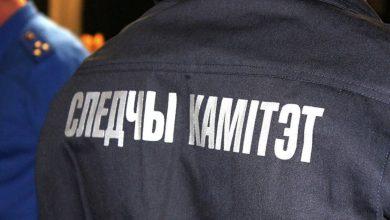 Следственный комитет Беларуси