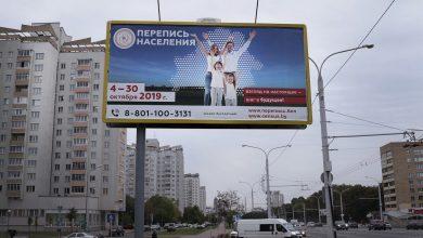 Photo of По итогам переписи-2019 население Беларуси составило 9,413 млн человек