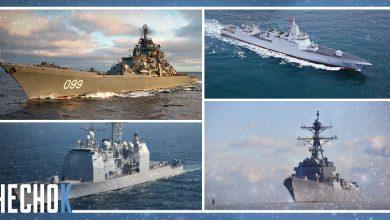Photo of Топ пять самых мощных военных кораблей
